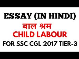 निबन्ध essay बालश्रम child labour for ssc cgl tier  निबन्ध essay बालश्रम child labour for ssc cgl tier 3 chsl