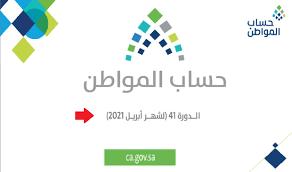 حساب المواطن متى ينزل citizen account  مستحقات الدفعة 41 أبريل 2021 - ثقفني