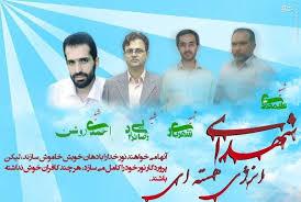 Image result for افشاگری روزنامهنگار صهیونیست از ترورهای موساد  ترور دانشمندان هستهای ایران کار اسرائیل بود