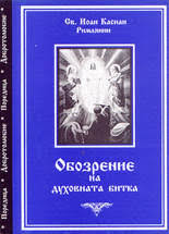 images?q=tbn:ANd9GcQBv2AFK4BL8ZQPPmsOhfLOU5chG_Kdx_vILbawEux2IDcOydIKmw Всемирното Православие - БОРБАТА С ОСЕМТЕ ГЛАВНИ СТРАСТИ - ЧРЕВОУГОДИЕТО