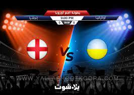 يلا شوت مشاهدة مباراة إنجلترا وأوكرانيا بث مباشر بدون تقطيع
