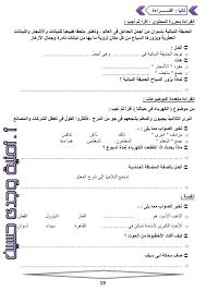 ملحق اختبارات اللغة العربية للصف الخامس الإبتدائى الترم الأول 2021 | سنتر  الفيروز
