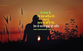 Hindi Shayari Love Image Hd For Desktop Full Size Love Shayari In