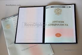 Купить диплом Купить диплом нового образца  купить диплом 2014 2015 2016 о высшем образовании диплом нового образца