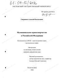 Диссертация на тему Муниципальное правотворчество в Российской  Диссертация и автореферат на тему Муниципальное правотворчество в Российской Федерации научная