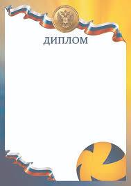 Призер купить наградные дипломы грамоты и плакетки Диплом Волейбол d17