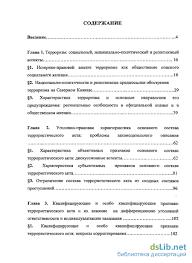 правовой анализ террористического акта законодательные и  Уголовно правовой анализ террористического акта законодательные и теоретические аспекты