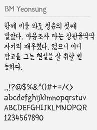 We offer fast servers so. Free Korean Fonts Download Unicode Korean Hangul Fonts For Free
