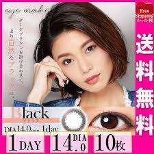 eye makeup black 1 tone natu series black eye make 1day 10 piece natural black caracol and workplace naturally striking in diameter 14 0 mm