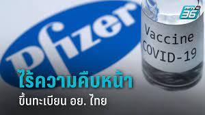 """วัคซีนโควิด 2 ยี่ห้อ ต่อแถวขึ้นทะเบียน อย. ไร้ชื่อ """"ไฟเซอร์"""" : PPTVHD36"""