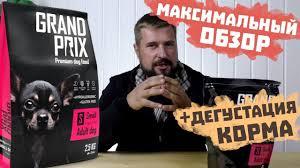 <b>GRAND PRIX сухой корм</b> для собак   ОБЗОР КОРМА Гран При ...