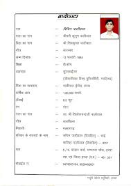Marriage Resume Format In Hindi Resume Ideas Namanasa Com