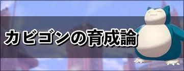 ポケモン 剣 盾 カビゴン 育成 論