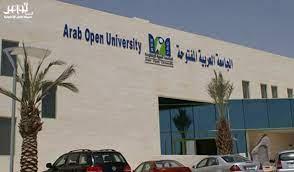 فتح باب القبول والتسجيل في الجامعة العربية المفتوحة للفصل الدراسي الثاني |  صحيفة تواصل الالكترونية