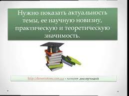 mp темы диссертаций  to mp3 Обоснование темы диссертации