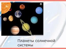 Урок окружающего мира по теме Планеты Солнечной системы й класс
