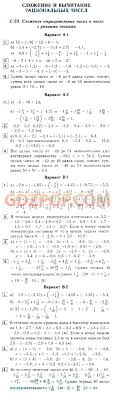 ➄ ГДЗ решебник по математике класс Ершова Голобородько Обыкновенные дроби итоговая контрольная работа · С 20 Координаты на прямой Противоположные числа · С 21 Модуль числа Сравнение чисел
