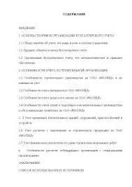 Организация бухгалтерского учета курсовая по бухгалтерскому  Определение факторов влияющих на организацию бухгалтерского учета курсовая 2010 по бухгалтерскому учету и аудиту скачать