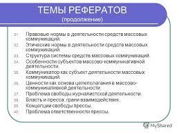 Презентация на тему Культура массовых коммуникаций Ведущий  43 ТЕМЫ РЕФЕРАТОВ