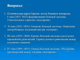 Реферат Венская система и международные отношения в Европе pib  Венская система международных отношений реферат