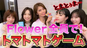 Flowerグループ企画トマトマトやってみた Youtube