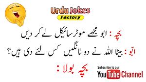 Whatsapp Funny Jokes 2017 Lateefay By Urdu Jokes Factory
