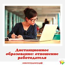 Дистанционное образование отношение работодателя Дистанционное образование отношения работодателя