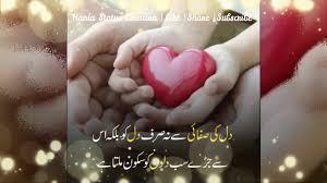 Urdu Quotes Best Aqwal E Zareen In Urdu Love Quotes In Urdu Hazrat Ali Ra