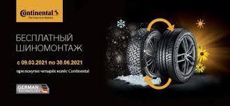 Купить <b>шины</b> и <b>диски</b> в интернет магазине <b>RezinA</b>
