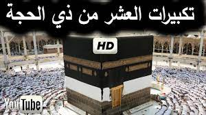 تكبيرات العشر من ذي الحجة بصوت جميل جدا جدا ثلاث ساعة كاملة مكررة لنجعلها  تملأ الكون يا مسلمين - YouTube
