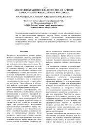 Нейронная сеть Кохонена Реферат на тему  Малафеев А Ананьин М Куприянов А Ильясова Н