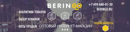 <b>BerinGo</b>.ru - Оптовый интернет-магазин | ВКонтакте