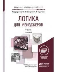 Логика Логика для менеджеров Учебник для академического бакалавриата Захаров М Ю