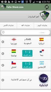 بث مباشر للمباريات يلا شوت | Yalla shoot für Android - APK herunterladen