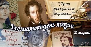 Картинки по запросу Всемирный день поэзии картинки