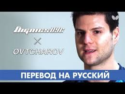 Table tennis is a fast and dynamic sport requiring lightning reflexes, agility, stamina and split second decision making. Interview World Dmitry Ovcharov For Butterfly Switch To Butterfly Dignics 09c Rubber