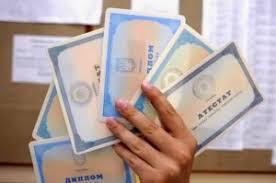 Купить диплом официально проведенный в Москве с доставкой Купить диплом официально проведенный вписанный в общий реестр