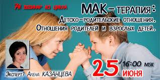 МАК терапия Детско родительские отношения Отношения родителей и  МАК терапия Детско родительские отношения Отношения родителей и взрослых детей