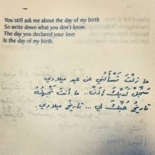 Arabic Love Poems Inspiration Arabic Love Quotes For Him With English Translation