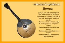 Русские народные музыкальные инструменты детям о русских традициях Домра