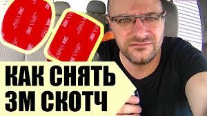Как ЛЕГКО Снять Двусторонний 3М Скотч с лобового стекла ...