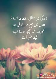 Urdu Quotes Zindagi Urdu Quotes Urdu Quotes Urdu Poetry Quotes