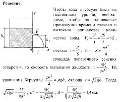 решения задач и контрольных по физики Механика жидкостей и газов № Готовые решения задач и контрольных по физики Механика жидкостей и газов №2