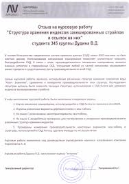 Список курсовых работ se Список курсовых работ 2012