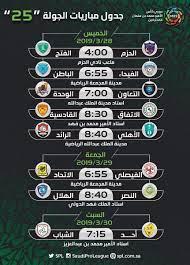 مواعيد مباريات الدوري السعودي للمحترفين 2019| نتائج مباريات اليوم| جدول  ترتيب الدوري الآن