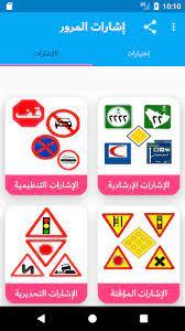 إختبار اشارات المرور السعودية 2019 for Android - APK Download