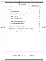 Пример оформления задания на дипломную работу проект  Примеры оформления текстового документа