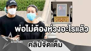 """ไอซ์-แบงค์"""" บอกให้ """"พ่อค่อม"""" หายห่วง ขอบคุณคนไทยที่ส่งกำลังใจให้  (คลิปจัดเต็ม) - NineEntertain ข่าวบันเทิงอันดับ 1 ของไทย"""