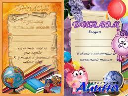 Шаблоны Дипломы для выпускников начальной школы photoshop  Шаблоны Дипломы для выпускников начальной школы
