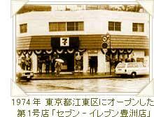 「1974年 - セブン-イレブンの日本1号店が東京都江東区で開店。」の画像検索結果